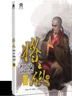 book_สยบฟ้า_18
