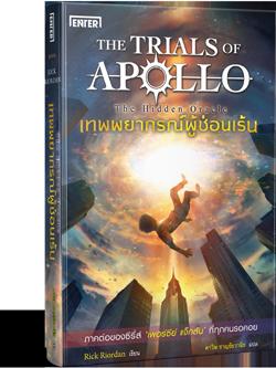 book_hidden_oracle