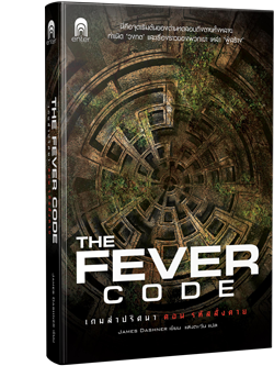 fevercode_cover