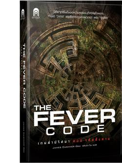 fevercode_cover