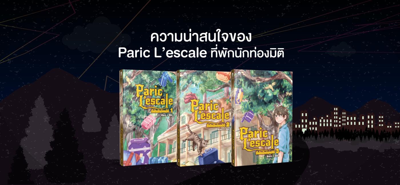 paric–L'escale
