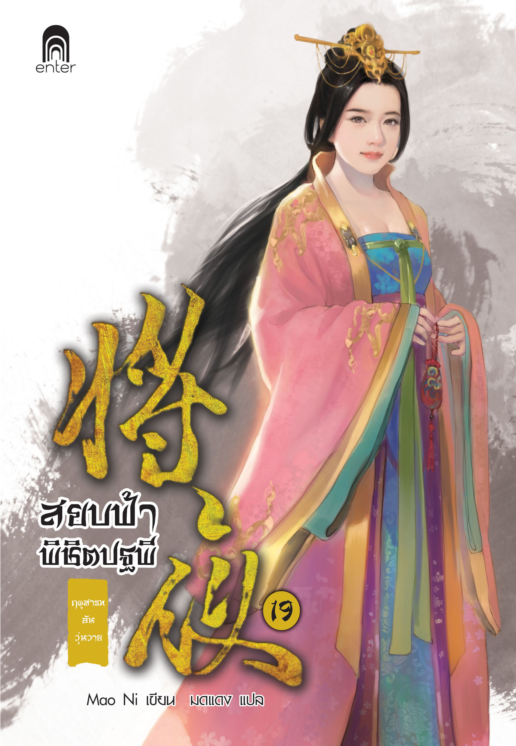 cover_สยบฟ้า18