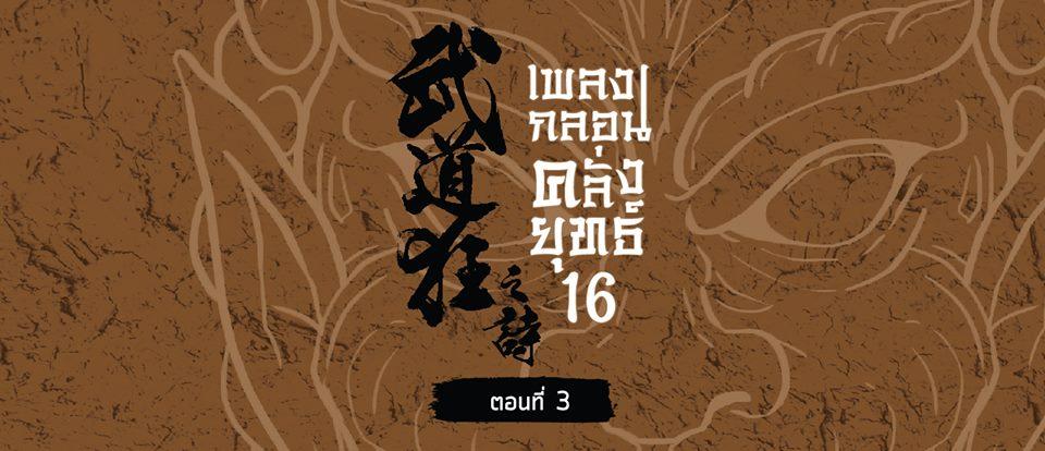 เพลง 16-3