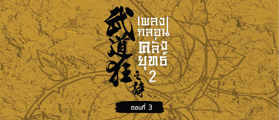 เพลง 2-3