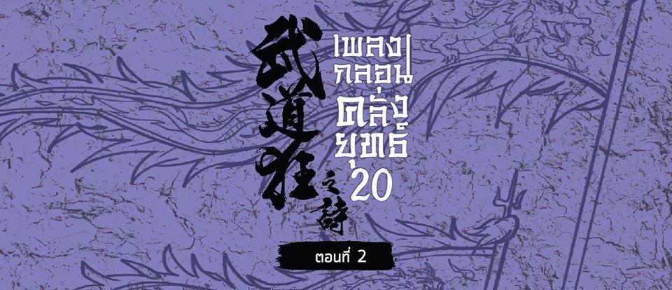 เพลง 20-2