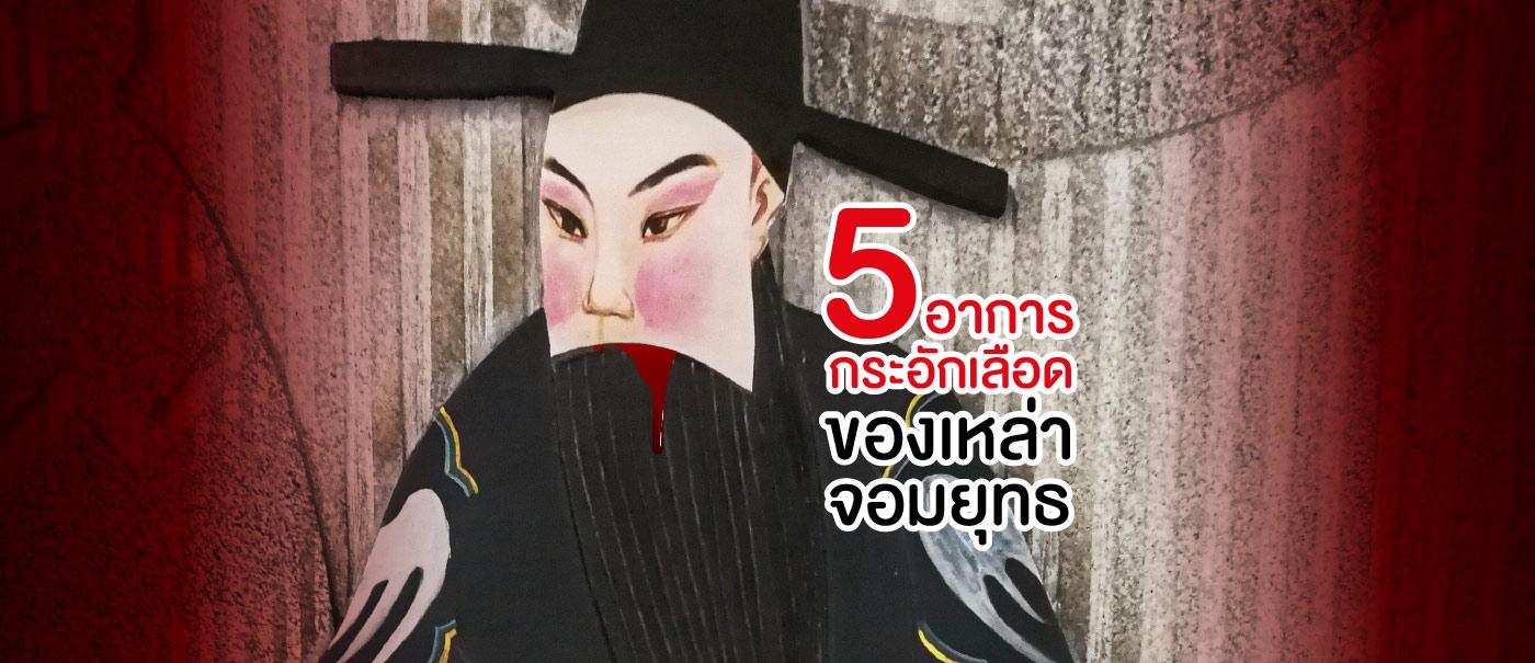 5อาการ