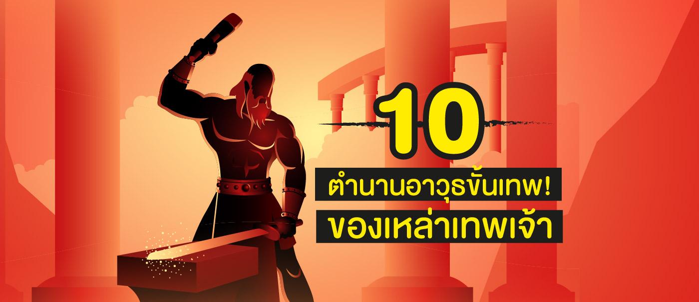 10ตำนาน