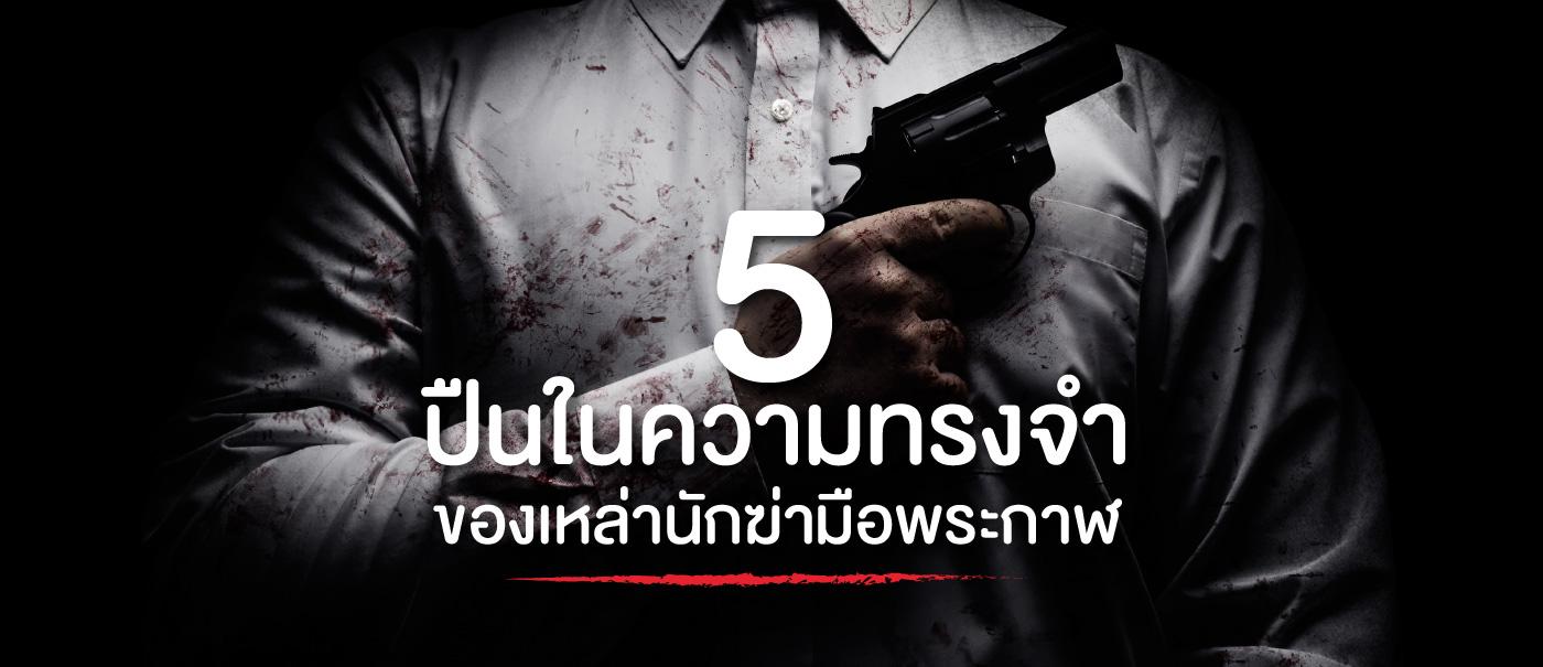 5-ปืน