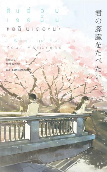 นิยายรักญี่ปุ่น