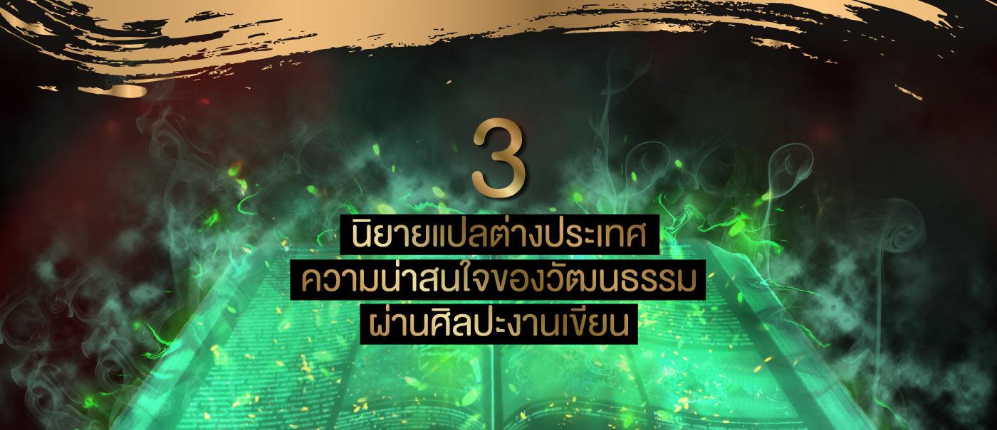 3-นิยายแปล