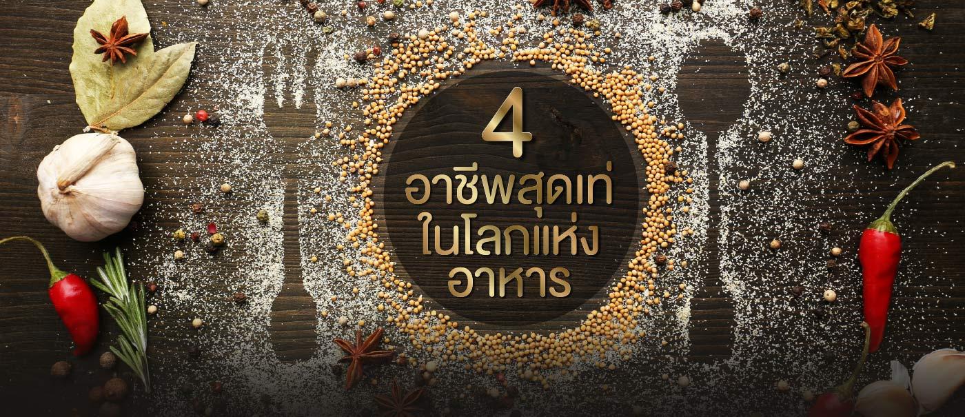 4-อาชีพสุดเท่ในโลกแห่งอาหาร