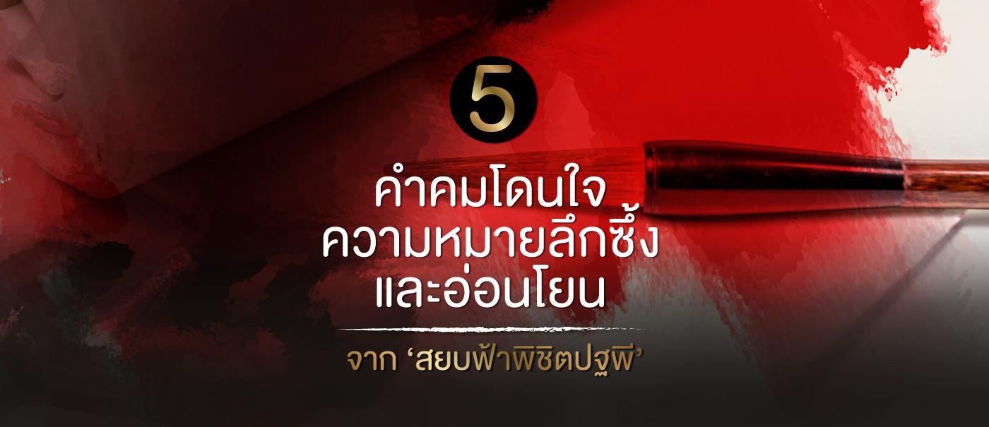 5คำคม