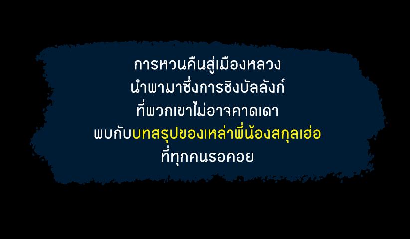 Banner-โปรโมท-คู่กิเลนค้ำบัลลังก์-1