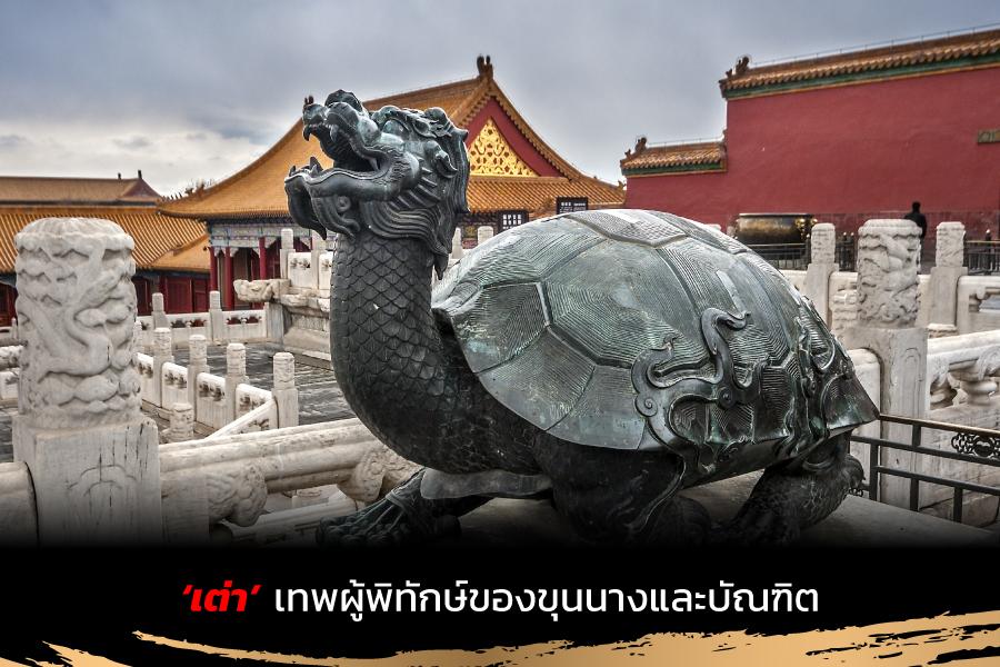 เต่า เป็นเทพผู้พิทักษ์ของขุนนาง