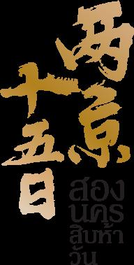 logo-สองนครสิบห้าวัน