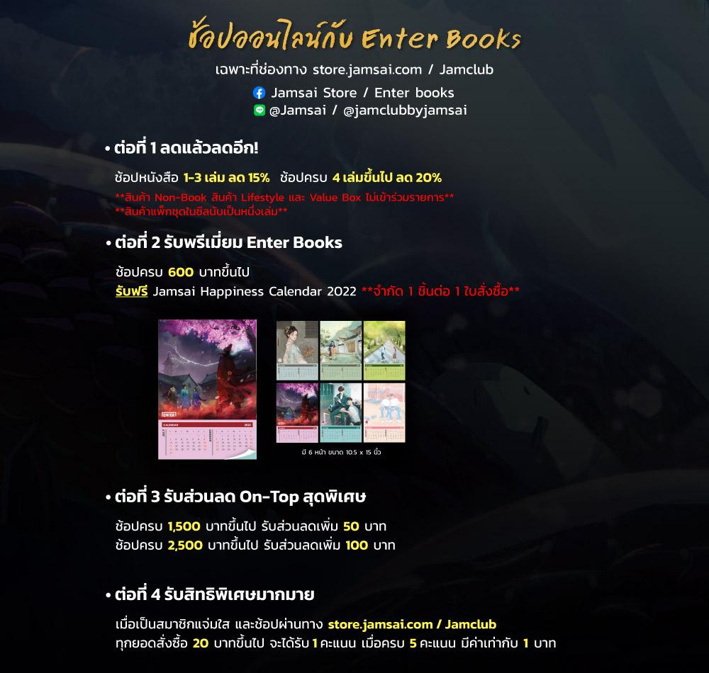 Article-Enter-10 Enter Book Festival